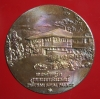 เหรียญที่ระลึก ประจำจังหวัดสกลนคร ตำหนักภูพานราชนิเวศน์