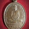เหรียญรุ่นปลอดภัย มั่งมี ศรีสุข หลวงพ่อเดิม วัดหนองโพธิ์ จ.นครสวรรค์ ปี2534