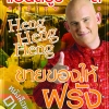 Heng Heng Heng ขายของให้ฝรั่ง