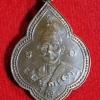 เหรียญหลวงพ่อฮวด วัดเขาเชิงเทียน จ.ชลบุรี ปี 2517