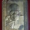 เหรียญทองฝาบาตร หลวงพ่อเขียนเขมรโต วัดมรรครังสฤษดิ์ จ.นครสวรรค์