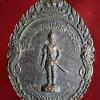 เหรียญพ่อขุนเม็งรายมหาราช ผู้สถาปนาอาณาจักรล้านนาไทย