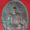 เหรียญพระครูบัณฑิตานุวัตร (หลวงปู่ไหม) วัดวรจรรยาวาส ยานนาวา กทม.