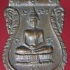 เหรียญพระพุทธ หลังรูปเหมือนหลวงพ่อน้อย วัดโพธิ์สระโสภณ อำเภอเมืองจังหวัดอ่างทอง