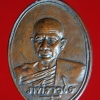 เหรียญหลวงพ่ออ่ำรุ่นสองปี 2499 (พระเทพวรคุณ (หลวงปู่อ่ำ ภัทราวุโธ) วัดมณีชลขัณฑ์ จ.ลพบุรี