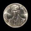 เหรียญที่ระลึก พระราชพิธีรัชมังคลาภิเษก ปีพุทธศักราช 2531