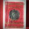 เหรียญอาร์มหลวงพ่อทวด-หลวงพ่อทอง วัดสำเภาเชย จ.ปัตตานี พร้อมกล่อง