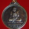 เหรียญหลวงพ่อปาน หลังรัชกาลที่ 5 วัดมงคลโคธาวาส (วัดบางเหี้ย) จ.สมุทรปราการ ปี2537