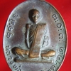 เหรียญหลวงพ่อผาง รุ่นพิเศษ เนื้อทองเหลือง ที่ระลึก สร้างเจดีย์ ปี 2519