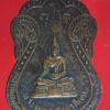 เหรียญพระพุทธรัชดาภิเษก หลังท้าวมหาพรหมบันดาลโชค วัดพรหมาชดอ่อนวงศาราม กรุงเทพฯ ปี2515