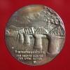 เหรียญที่ระลึก ประจำจังหวัดกาญจนบุรี สะพานข้ามแม่น้ำแคว