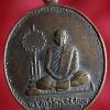 เหรียญรุ่นไดโนเสาร์(สายศิษย์อาจารย์มั่น)พระครูวิจิตรสหัสคุณ วัดภูกุ้มข้าว จ.กาฬสินธุ์