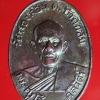 """เหรียญรุ่นแรกหลวงพ่อพัง (พระครูโศภน""""อุปฌาย์พัง"""" ศีลวัตร์) วัดสองคอน จ.สระบุรี ปี2502"""