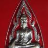 เหรียญพระพุทธชินราชลงยา วัดวังทอง จ.พิษณุโลก ปี2514