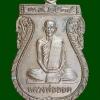 เหรียญสร้างศาลาธรรมสังเวช หลวงพ่อออด วัดบ้านช้าง จ.อยุธยา ปี2535