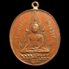 เหรียญพระพุทธชินราช หลังหนังสือสามแถว วัดใหญ่ จ.พิษณุโลก ปี2460