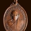 เหรียญหลวงปู่ศรีนวล จนฺทโชโต วัดไดอีเผือก ทับคล้อ จ.พิจิตร