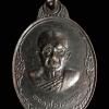 เหรียญพระครูประจิตสรคุณ วัดทองพุ่มพวง สระบุรี ปี2518