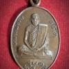 เหรียญรุ่นแรก หลวงพ่อต๊ะ วัดโพธ์ไทรงาม จ.นครราชสีมา