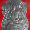 เหรียญเสมาหลวงพ่อพุธ ฐานิโย วัดป่าสาลวัน ปี2535 (1)