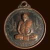 เหรียญหลวงพ่อรัตน์ วัดเขาพระ แก่งคอย จ.สระบุรี ปี2513