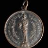 เหรียญกรมหลวงชุมพร รุ่นบังตัวพระเจ้าอยู่ วัดปากน้ำชุมพร จ.ชุมพร ปี2515