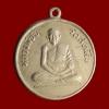 เหรียญหลวงพ่ออี๋ วัดสัตหีบ จ.ชลบุรี เนื้ออัลปาก้า หลวงปู่ทิมปลุกเสก ปี 2508