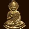 เหรียญพระพุทธประทานพร วัดหนองฝ้าย เลาขวัญ จ.กาญจนบุรี