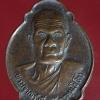 เหรียญ พระญาณรังษี(`ตุ๊ พรหมโปโต)ทำบุญอายุครบ80ปี พ .ศ. 2521 วัดคฤหบดี บางกอกน้อย กรุงเทพมหานคร