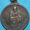 เหรียญ หลวงพ่อคูณ ไพรีพินาศ(ปลุกเสกสุริยุปราคาเต็มดวง) ปี38