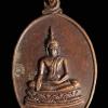 เหรียญพระพิรุณมงคล วัดไผ่รื่นรมย์ อ.กำแพงแสน นครปฐม ปี2508