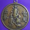 เหรียญศาลเจ้าพ่อเสือ กทม.