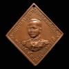 เหรียญกรมหลวงชุมพรเขตอุดมศักดิ์ พิมพ์ข้าวหลามตัดเนื้อทองแดง