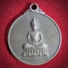 เหรียญพระพุทธ หลวงพ่อบุญเลิศ หลังนกสาริกา