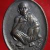เหรียญที่ระลึกวันเกิด71ปี หลวงพ่อคุณ วัดบ้านไร่ จ.นคราชสีมา ปี 2536 (11)