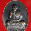 เหรียญอายุยืนเต็มองค์ หลวงปู่สี วัดเขาถ้ำบุญนาค จ.นครสวรรค์ ปี2517