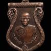 เหรียญเสมาหลวงพ่อชุ่ม วัดโรงช้าง จ.สุพรรณบุรี