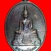 เหรียญพระพุทธโคดมหลัง หลวงพ่อยิ่งเกษม ๗๓ พรรษา วัดถ้ำพิบูลธรรมคีรี จ.ลพบุรี