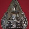 เหรียญพระพุทธ หลังหลวงพ่อปั่น วัดโคกกรุง สระบุรี ปี 24