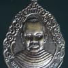 เหรียญพระครูวิสุทธิวรธรรม วัดห้วยประดู่ สระบุรี