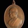 เหรียญพระเทพวิสุทธิโสภณ (พระอาจารย์หลวงพ่อเกษม) วัดเชียงราย จ.ลำปาง ปี2518
