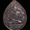 เหรียญวันแม่แห่งชาติ หลวงพ่อหยอด วัดแก้วเจริญ จ.สมุทรสงคราม