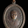 เหรียญหลวงพ่อสา วัดโพธิวราราม จ. อุดรธานี รุ่นแรก ปี 2518