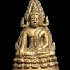 รูปหล่อพระพุทธชินราช พิมพ์แต่ง วัดพระศรีฯ จ.พิษณุโลก ปี 2500 พิมพ์ใหญ่