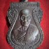 เหรียญพระครูพิพัฒน์ปทุมเขต(หลวงพ่อหริ่ม) วัดคุณหญิงส้มจีน จ.ปทุมธานี ปี2539