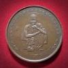 เหรียญที่ระลึกฉลองอายุครบ73ปี หลวงพ่อคูณ ปริสุทโธ วัดบ้านไร่ จ.นครราชสีมา ปี2538 บล็อกกองกษาปณ์