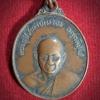 เหรียญพระอุปัชฌาย์เหวอะ วัดรามพงศาวาส จ.อยุธยา ปี2516