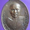 เหรียญพระอาจารย์ผิน สุชีโว วัดเนินหิน ชลบุรี เนื้อทองแดงรมน้ำตาล