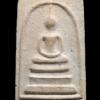 พระสมเด็จ หลวงพ่อฉาย วัดป่าธรรมโสภณ จ.ลพบุรี ปี2504