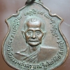 เหรียญพระวินัยธรรมกิ่งสุวรรณ์ วัดโพธิ์ชัย จ.สิงห์บุรี หลังพระครูนิยุตธรรมศาสน์(หลวงพ่อแกร วัดส้มเสี้ยว นครสวรรค์) ปี2521